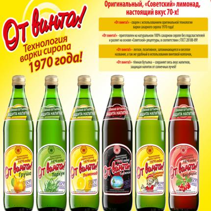 Лимонад от Винта